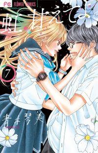 虹、甘えてよ。(7)
