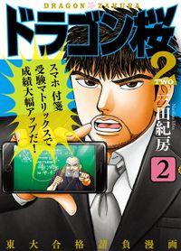 DragonZakura2 (2)