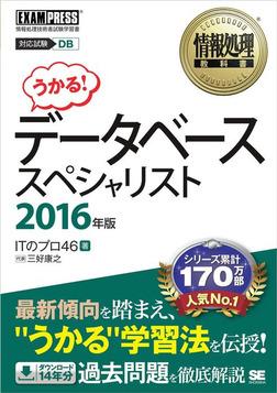情報処理教科書 データベーススペシャリスト 2016年版-電子書籍