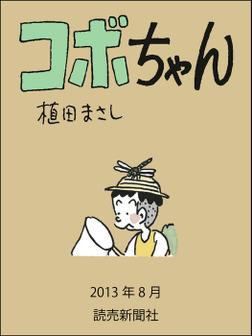 コボちゃん 2013年8月-電子書籍