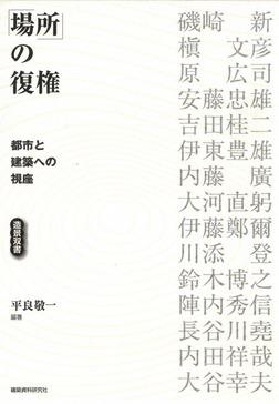 場所の復権-電子書籍