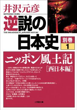 逆説の日本史 別巻1 ニッポン風土記[西日本編]-電子書籍