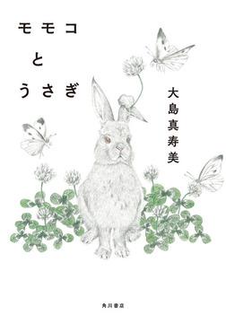 モモコとうさぎ-電子書籍