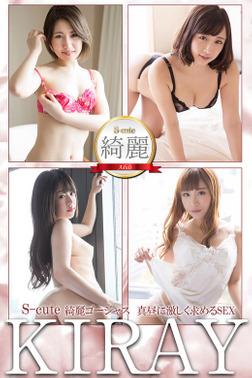 【S-cute】綺麗ゴージャス 真昼に激しく求めるSEX Adult-電子書籍