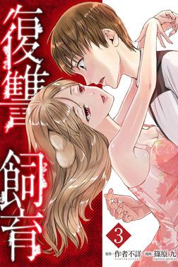 復讐飼育 ~少女ペット 2nd~(3)-電子書籍