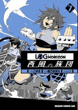 ログ・ホライズン 西風の旅団(7)【電子特別版】-電子書籍