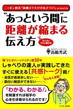 """""""あっという間""""に距離が縮まる伝え方-電子書籍"""