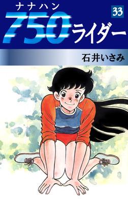 750ライダー(33)-電子書籍