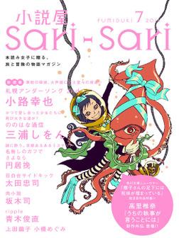 小説屋sari-sari 2014年7月号-電子書籍