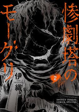 惨劇塔のモーグリ(2)-電子書籍