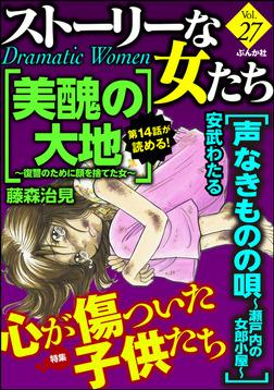 ストーリーな女たち心が傷ついた子供たち Vol.27-電子書籍