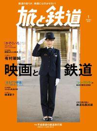 旅と鉄道 2019年1月号 映画と鉄道 [雑誌]