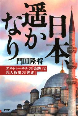 日本、遥かなり エルトゥールルの「奇跡」と邦人救出の「迷走」-電子書籍