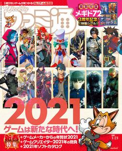週刊ファミ通 2021年1月21日号【BOOK☆WALKER】-電子書籍