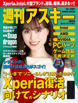 週刊アスキーNo.1260(2019年12月10日発行)-電子書籍