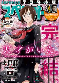 ビッグコミックスペリオール 2019年21号(2019年10月11日発売)