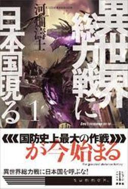 異世界総力戦に日本国現る 1-電子書籍