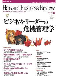 DIAMONDハーバード・ビジネス・レビュー 03年10月号