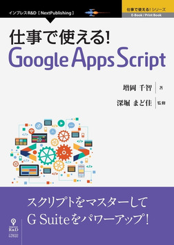 仕事で使える!Google Apps Script-電子書籍