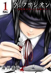 ヴェクサシオン~連続猟奇殺人と心眼少女~ : 1
