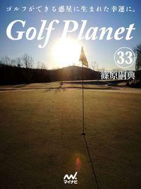 ゴルフプラネット 第33巻 心に沁みる読むゴルフを発見する