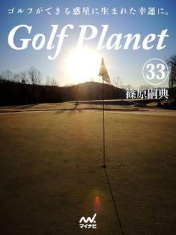 ゴルフプラネット 第33巻 心に沁みる読むゴルフを発見する-電子書籍