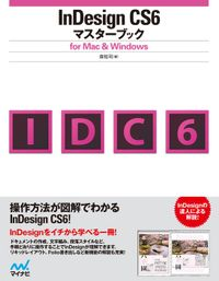InDesign CS6マスターブック for Mac&Windows
