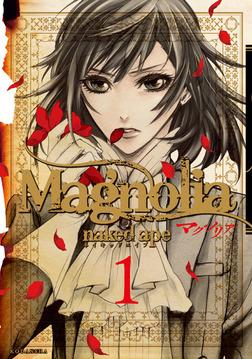 Magnolia(1)-電子書籍