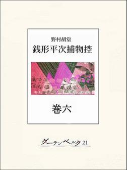 銭形平次捕物控 巻六-電子書籍