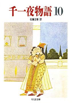 千一夜物語(10)-電子書籍