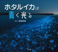 ホタルイカは青く光る(小学館の図鑑NEOの科学絵本)