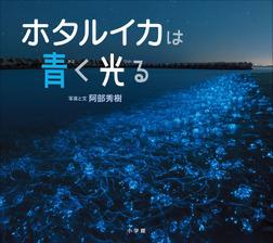 ホタルイカは青く光る(小学館の図鑑NEOの科学絵本)-電子書籍