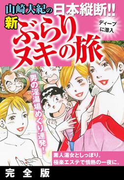 山崎大紀の日本縦断!!新ぶらりヌキの旅 完全版-電子書籍