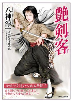 艶剣客 異人館の虜-電子書籍