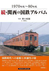 続・関西の国鉄アルバム