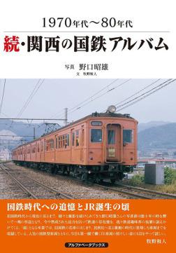 続・関西の国鉄アルバム-電子書籍