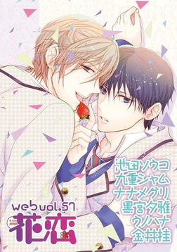 web花恋 vol.57-電子書籍