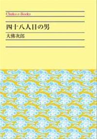 四十八人目の男(中公文庫)