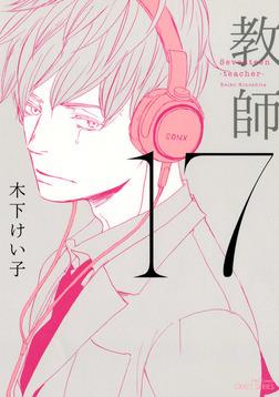 17 教師 【電子限定おまけマンガ付】-電子書籍