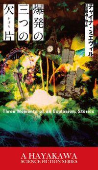 爆発の三つの欠片