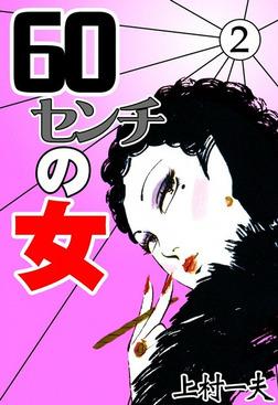 60センチの女 (2)-電子書籍