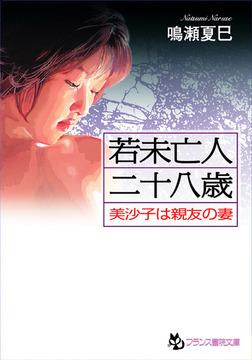若未亡人二十八歳 美沙子は親友の妻-電子書籍