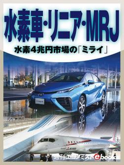 水素車・リニア・MRJ 水素4兆円市場の「ミライ」-電子書籍