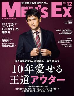MEN'S EX 2017年12月号-電子書籍