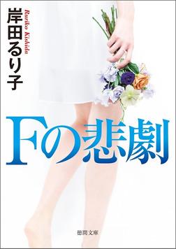 Fの悲劇〈新装版〉-電子書籍