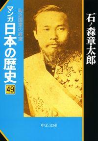 マンガ日本の歴史49 明治国家の経営
