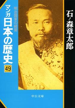 マンガ日本の歴史49 明治国家の経営-電子書籍