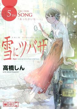 雪にツバサ(5)-電子書籍