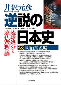 逆説の日本史23 明治揺籃編 琉球処分と廃仏毀釈の謎-電子書籍