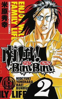 南風!BunBun 2-電子書籍